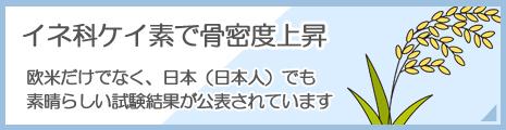 欧米だけでなく、日本(日本人)でも素晴らしい試験結果が公表されています